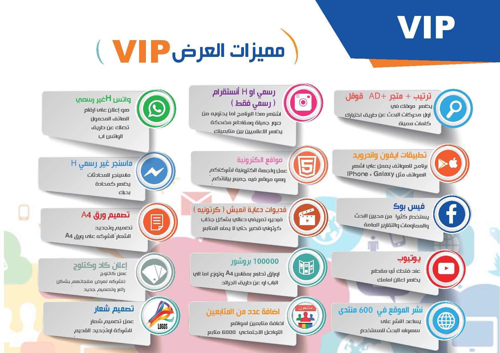 الباقي VIP - التسويق الالكتروني في الكويت ودول الخليج