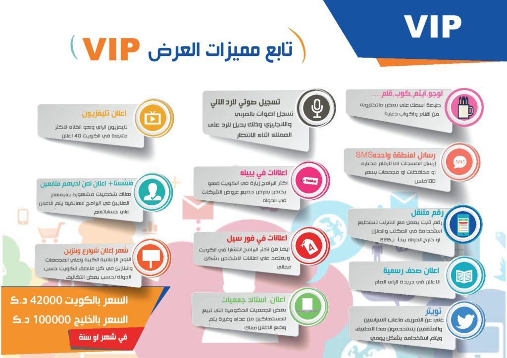 باقة VIP - التسويق الالكتروني في الكويت ودول الخليج